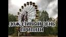Дождливый день в Припяти, почувствуй атмосферу мёртвого города!