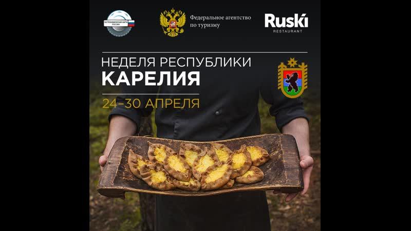 Гастрономическая карта России Неделя карельской кухни