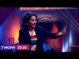 Наталия Орейро в шоу Ночной контакт. 7 июня 20_20