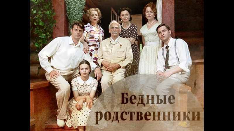 Бедные родственники ТВ ролик 2012