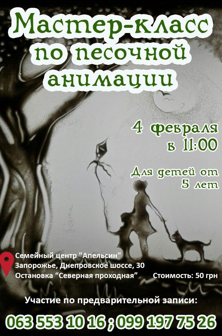 песочная анимация в Запорожье занятия для детей и взрослых