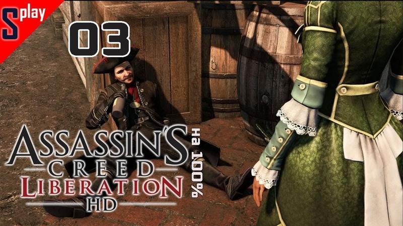 Assassin's Creed Liberation HD на 100% - [03] - Сюжет. Часть 3