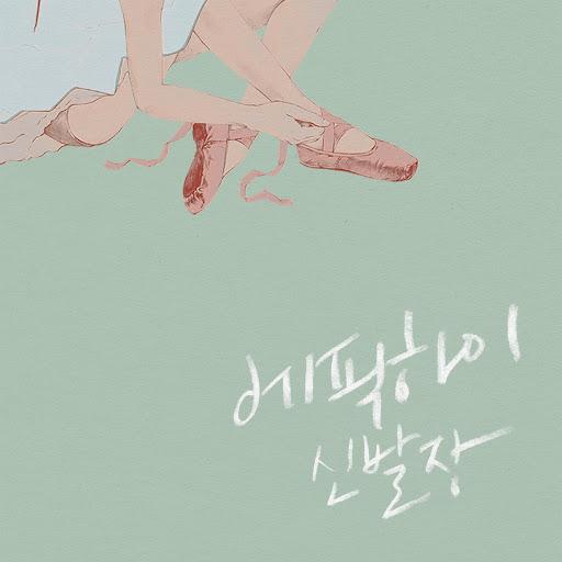 Epik High альбом 신발장