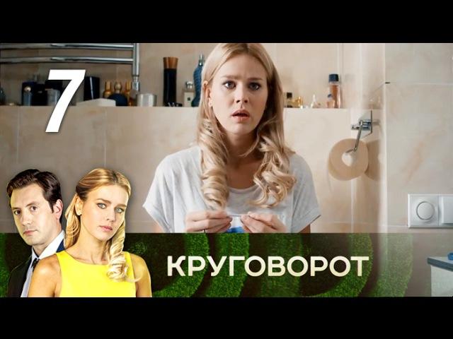 Круговорот. Часть 7 (2017) Мелодрама @ Русские сериалы