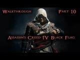 Assassin's Creed IV Black Flag 10 Прохождение Хорошая оборона и Одинокий безумец HD