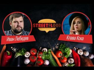 Клава Кока в гостях у Street Flood Show | 2 выпуск