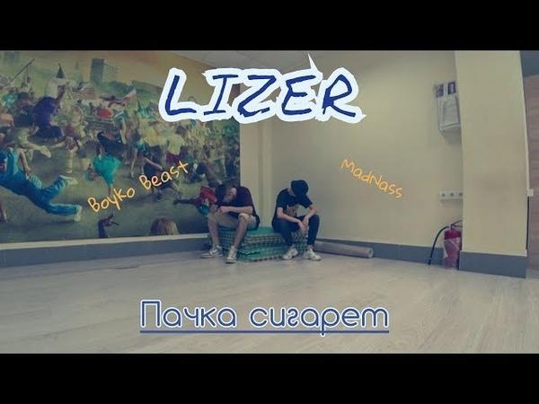 Танец под LIZER Пачка сигарет MadNass ft Boyko Beast