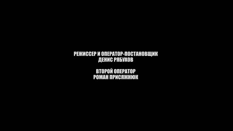 Нигатив - Медленно (Официальное видео)