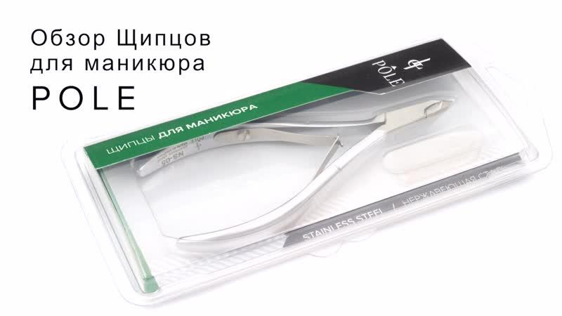 Обзор на щипцы для маникюра POLE премиум качества