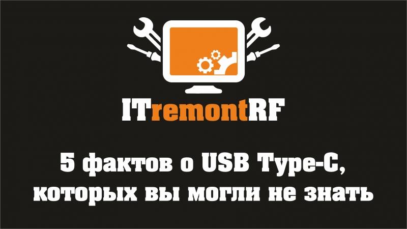 5 фактов о USB Type-C, которых вы могли не знать