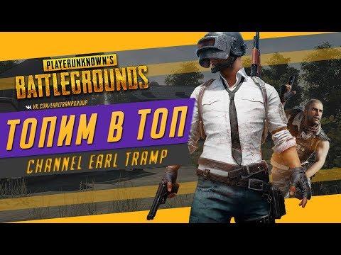 PUBG ➽ PlayerUnknown's Battlegrounds стрим ➽ Топим в топ