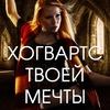 Хогвартс твоей мечты ϟ 20 апреля в Минске