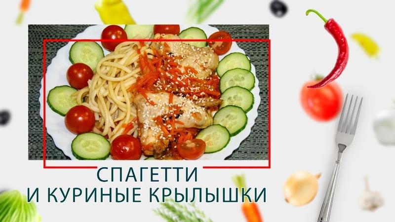 Спагетти и куриные крылышки за 5 минут (2 в 1) в ARC–QDL-514D GIFT