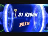 31.КУБОК - 298. Микс