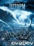 Шторм / The Storm
