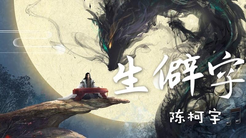 抖音《生僻字》陈柯宇 | 我们中国的汉字~落笔成画留下五千年历史