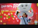 «Дай ПЯТЬ добру» на детском конкурсе «Евровидение-2018»