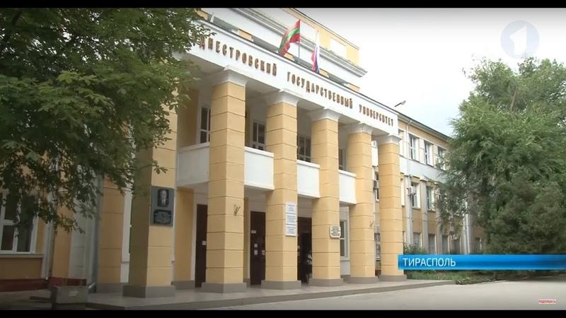 Приднестровский госуниверситет сегодня