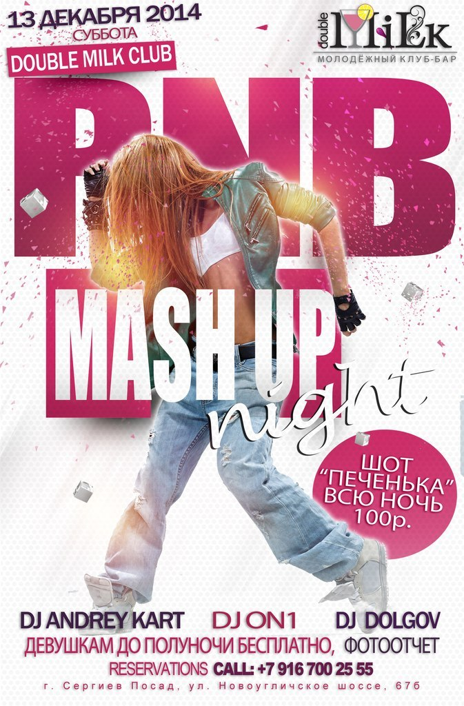 Афиша Сергиев Посад 13.12.14 - RNB & MASH UP NIGHT