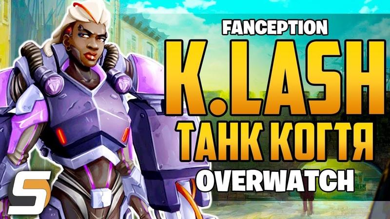 ТАНК КОГТЯ Персонаж Overwatch в Экзоскелете Fanception