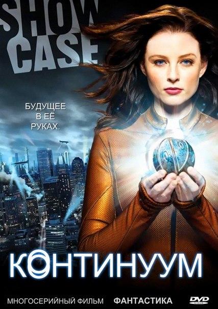 Континуум 1-4 сезон 1-6 серия LostFilm | Continuum