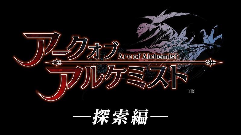 PS4「アークオブアルケミスト」プロモーションムービー 探索編