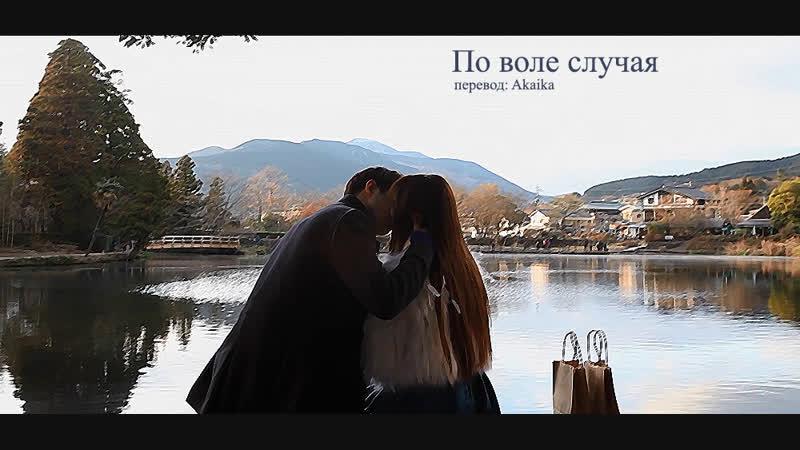 По воле случая | By Chance. перевод Akaika