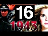 1943 16 серия скачать торрент