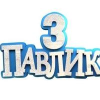 Наркоман Павлик (3 сезон, 2 12, сериал на Comedoz