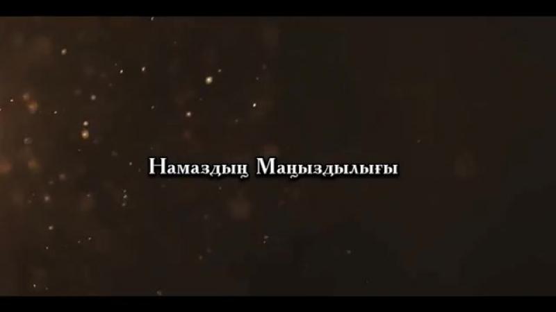 Намаздың маңыздылығы _ Ұстаз Ерлан Ақатаев_(360P)