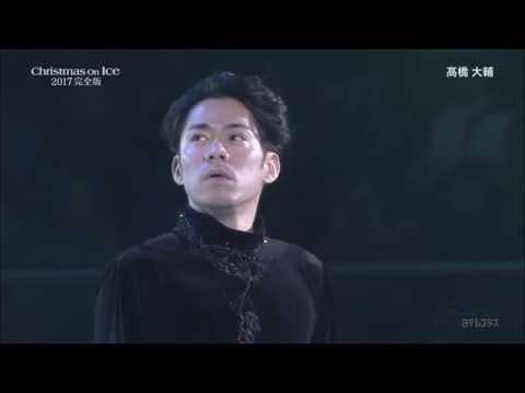 "Christmas on Ice 2017 Daisuke Takahashi ""Krone"""