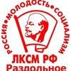 Комсомол Раздольного
