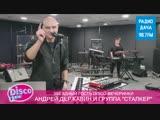 Вечеринка Disco Дача Андрей Державин и группа