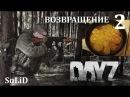 DayZ Возвращение. №2. Жареный апельсин