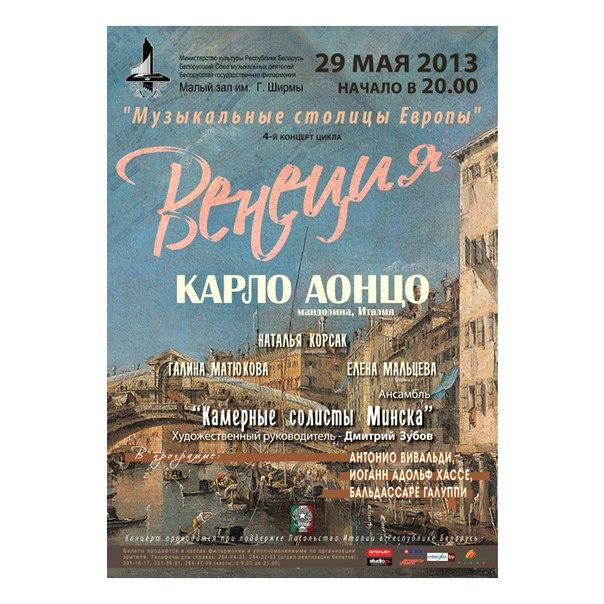 Музыкальные столицы Европы. Венеция. Белорусская государственная филармония