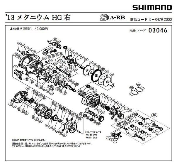 http://fservice.shimano.co.jp/