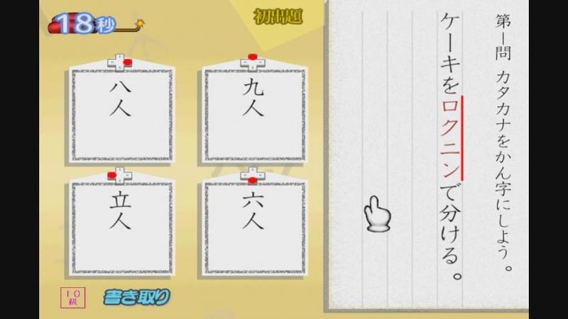 «250 Mannin no Kanken: Wii de Tokoton Kanji Nou» [Wii] [Gameplay]