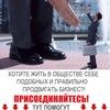 "Бизнес-клуб ""КАМПАНИЯ"""