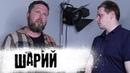13 июня 2018 ШАРИЙ: «Крым - это Украина» l Вербовка. Путин. Гараж Bentley / The Люди