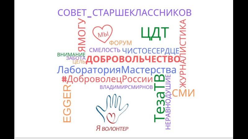Доброволец России Форум Лаборатория мастерства
