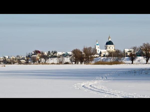 Москва Урюпинск 2018 Зима