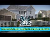 Ремонтируем дом в House Flipper и говорим о проекте GameGasm
