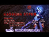 АНОНС #2! Қазақша Стрим Twitch! Dota 2! Magic Dragon & Mike Miller!