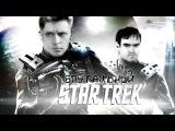 Star Trek Coop #1   Кирк и Спок