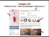 Три секрета успешных продаж в Контакте