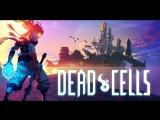 Кто рано встаёт тот стрим начинает ) Dead Cells #deadcells #dc #games #hardcore