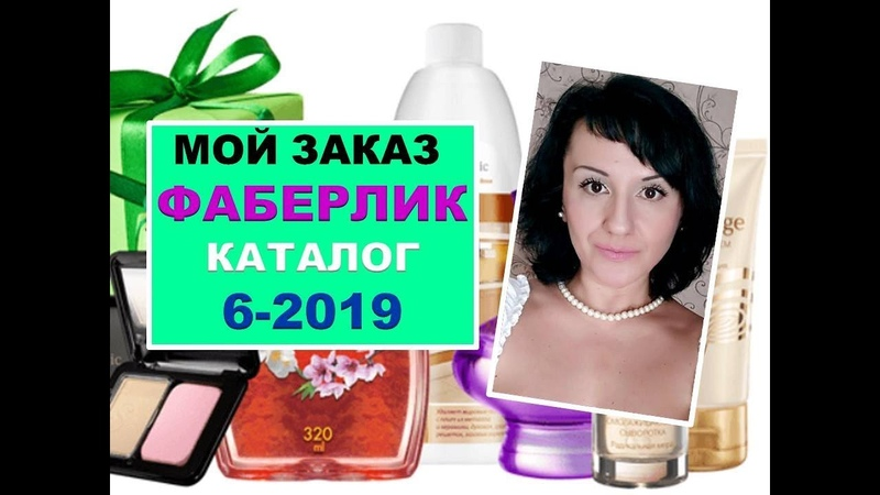 🎁 МОЙ ЗАКАЗ ФАБЕРЛИК КАТАЛОГ 6 2019 🎁 FABERLIC