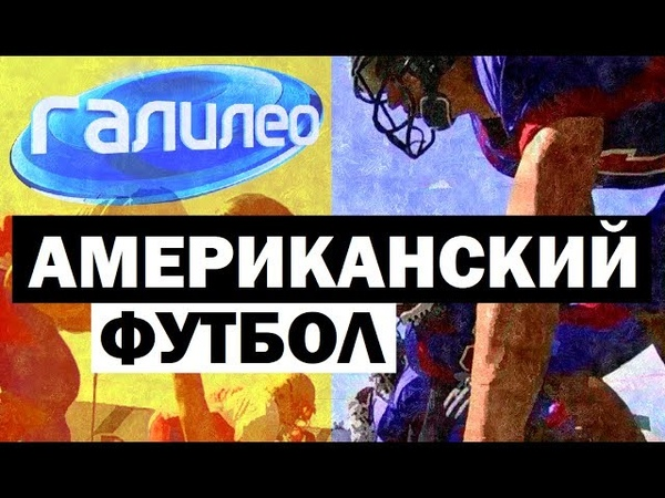 Галилео. Американский футбол 🏈 American football