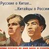 Китай глазами Россиянина, Россия глазами Китайца