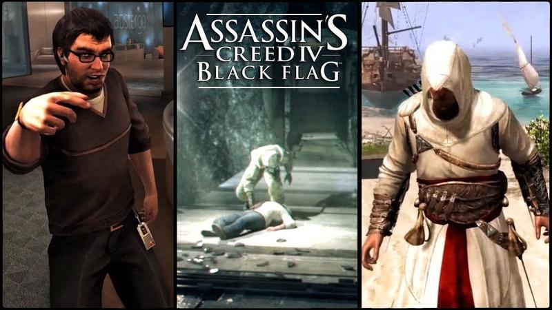 Assassin's Creed 4: Black Flag - ПАСХАЛКИ И СЕКРЕТЫ / АЛЬТАИР, КРАКЕН, ДЕЗМОНД [Easter Eggs]
